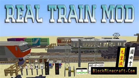 Real Train Mod (RTM) for MC 1